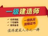 北京一级建造师培训怎样通过率多高