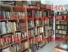 全南京上门高价回收旧书收购二手书各种书音像字画朝天宫书店