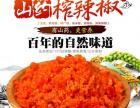 重庆榨辣椒批发销售(中餐特色美食)