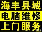 海丰上门维修电脑维修服务中心