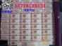 北京征收全新长城大小四连体纸币