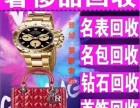 晋城回收名表 名包回收抵押黄金 铂金 钯金 K金等首饰奢侈品