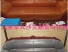 哈尔滨承接沙发翻新 哈尔滨沙发换面改色 专业沙发维修