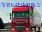 邯郸到青岛物流公司(山东专线)