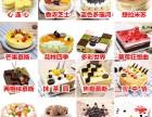 7家大连面包新语蛋糕店生日蛋糕同城配送沙河口甘井子西岗中山区