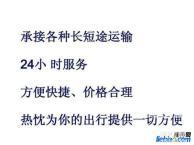 渝北双龙湖 双凤桥搬家货车租车搬家