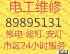 青岛水电维修 青岛市南区电路检测维修装灯89895131