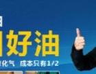 好燃料中国造 无需店面好项目 加盟大市场