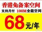 .COM国际域名 45元年