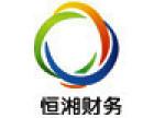 长沙公司注册 代理记账 恒湘财务