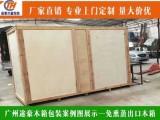 广州越秀区东风打出口木箱