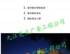 九江标识标牌 房地产标识 室外标识 室内标识 商业