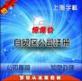 2017年上海外资贸易公司0元注册 加急当天出证