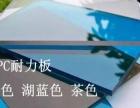 供应PC阳光板耐力板厂家