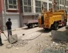 清理化粪池,疏通油污管道,高压疏通重油污管道