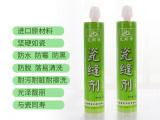 耐用的瓷缝剂江苏润禧新材料供应,卓高美缝剂正品