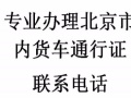 专业办理北京市内货车通行证
