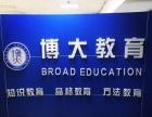 【博大教育】全国招商加盟 上市公司 中小学辅导机构
