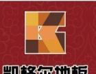 凯格尔国学地板加盟 地板瓷砖 投资金额 1-5万元