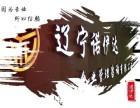 辽宁诺伊达专业代办建筑施工类资质 增项 人员证 房地产开发等