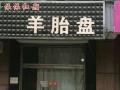 旺源小区 商业街卖场 120平米