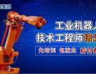 工业机器人系统集成培训哪家好