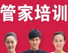 东莞东城高级育婴师培训学校,选择第壹管家培训中心
