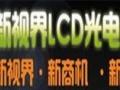新视界LCD光电数码 新视界LCD光电数码诚邀加盟
