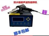 PE工膜超声波点焊机,智能型超声波发生器,塑料热风机