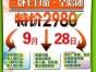 2980元国庆节游额济纳胡杨林三卧7日9月28日发团