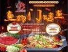 漳州加盟烤鱼 10个系列 产品丰富 月入3万元