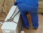 各大品牌空调专业维修移机加氟清洗
