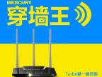 水星 MW316R无线路由器 300M三天线 WIFI增强型穿墙王 厂家直销