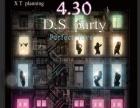 D。S party (单身派对)