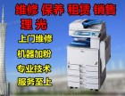 番禺区复印机打印机快速上门维修 出租 加碳粉 销售 年保养