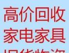 邯郸市旧家具家电空调电脑饭店办公好坏不限上门回收