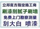北京专业刷墙刮腻子