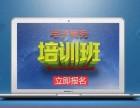 重庆AD跨进电商培训