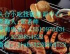 小吃培训鸡翅包饭水果烧烤土耳其烤肉万州烤鱼虾仔面羊汤刨冰烧烤