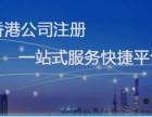 专业注册香港及海外公司包开户