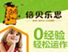 倍贝乐思国际儿童教育加盟