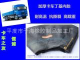 供应天然胶卡车客车载重汽车轮胎内胎1200-20
