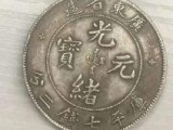 佛山古董古钱币大清铜币双旗币瓷器玉石奇石等