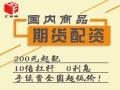 北京彙發網恒指期貨配資平台3000元起配-免费加盟!
