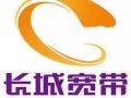 天津长城宽带十一月和平区办理低之45元起