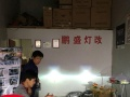 芜湖专业改灯 新桑塔纳升级小糸Q5