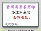 商标注册:贵州省著名商标办理不成功全额退款。