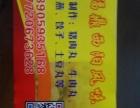 0元合作 加盟 代理锦荣肉片 各种福鼎西阳风味小吃