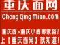 学重庆小面先上重庆面网申请小面培训个人补助金!想学哪家学哪家
