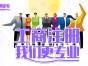 税务局一般在哪些情况下会查账?杭州顶呱呱公司注册